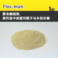 Floc-man, 粉末凝结剂. 将污泥中的脏污粒子与水份分离