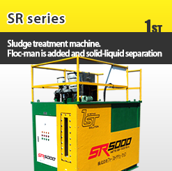 SR series, Sludge treatment machine. Floc-man is added and solid-liquid separation
