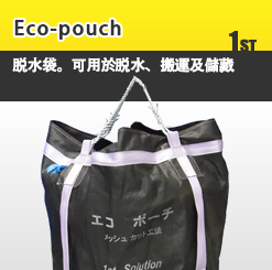 Eco-pouch, 脱水袋。可用於脱水、搬運及儲藏