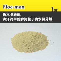 Floc-man, 粉末凝結劑. 將汙泥中的髒污粒子與水份分離