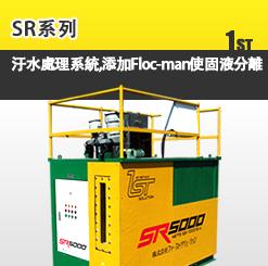 SR系列,汙水處理系統,添加Floc-man使固液分離