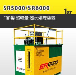 SR5000 FRP製超軽量 高速汚泥反応装置についてはこちら