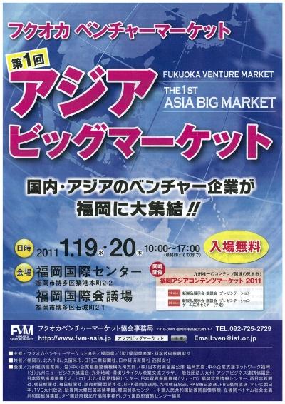 アジアビックマーケット