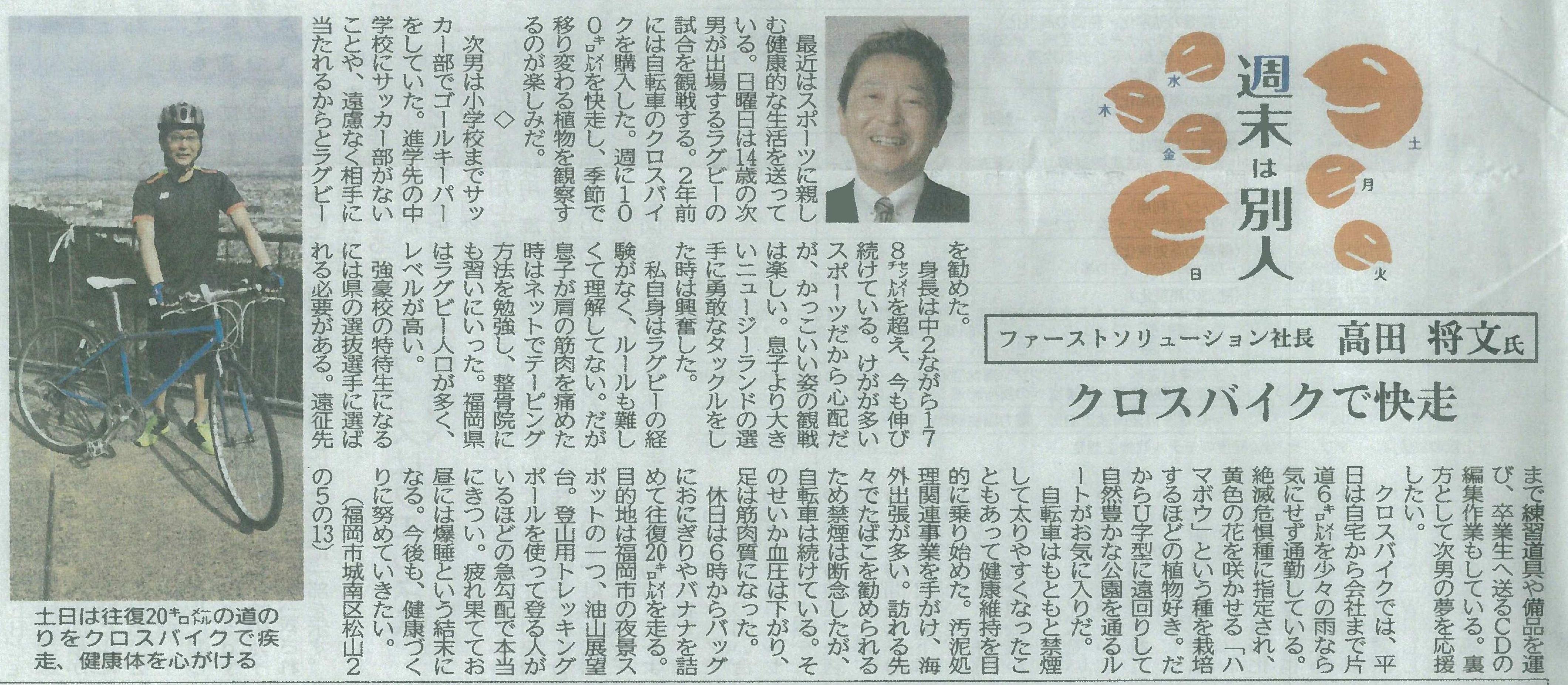平成29年2月24日 日刊工業新聞